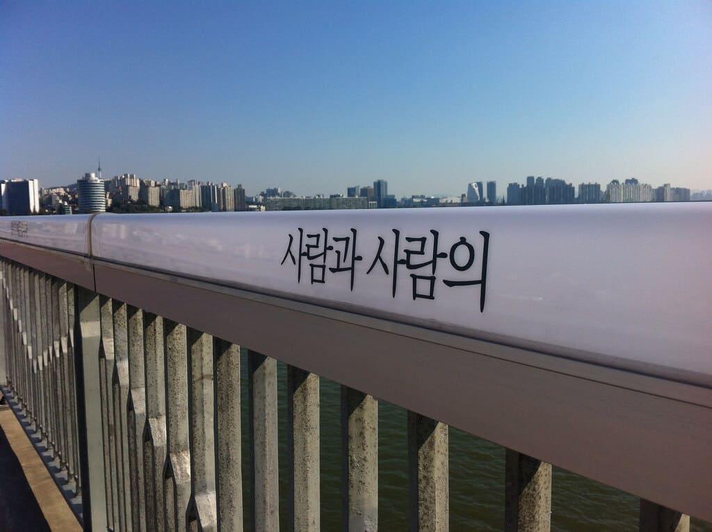 Die Mapo-Brücke in Seoul (Bild: Michael Sean Gallagher, CC BY-SA 2.0)